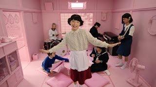 星野 源 - Family Song 【MUSIC VIDEO & 特典DVD予告編】