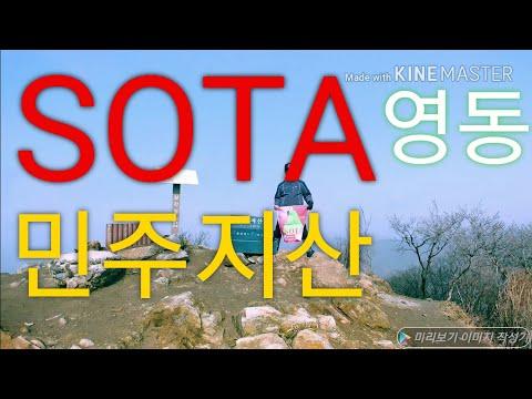 SOTA DS3FYA 산정상교신  민주지산