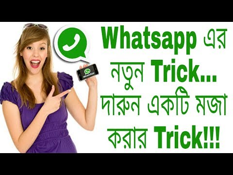 Cool New WhatsApp Trick You Should Know best whatsapp trick 2017