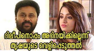 ദിലീപിനെ വേണ്ടാത്തതിന്റെ കാരണം ഞെട്ടിക്കുന്നത്   Trisha Krishanan rejected actor Dileep