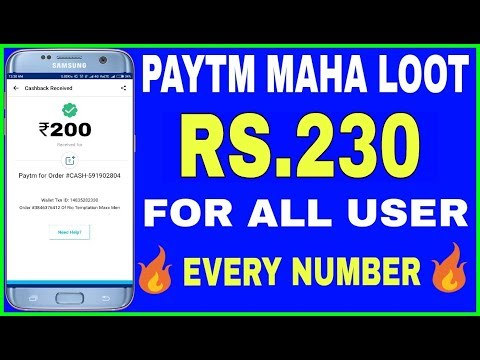 Rs.230 Paytm For All User | Paytm New Promo Code | Paytm Maha Loot-2018
