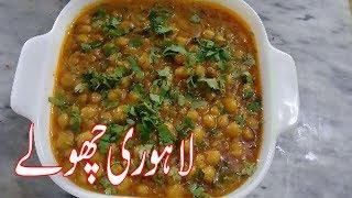 LAHORI CHOLAY RECIPE IN URDU/DESI FOOD RECIPES/URDU RECIPES PAKISTANI/COOKING VIDEOS