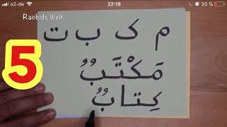 تعلم قراءة الحروف العربية بالحركات الثلاث الفتحة الضمة و الكسرة