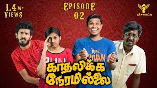 Kadhalikka Neramillai - Episode 02 - Mini Web Series #Nakkalites