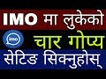 Top 4 Secret Settings and Tricks of Imo | IMO Latest Hidden Secret Setting | In Nepali By UvAdvice