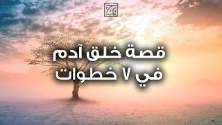 #x202b;قصص الأنبياء - قصة آدم عليه السلام (ج1) - خلق آدم في 7 خطوات#x202c;lrm;