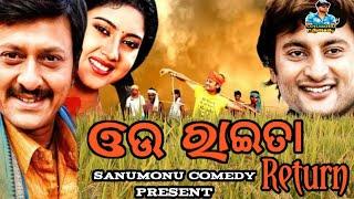 Ouraita Return || Odia Movie Dubbing Comedy || Sanumonu Comedy ||Odia Comedy @Sidharrth TV