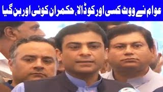 PMLN Have Rejected The Election Results Says Hamza Shehbaz | 15 August 2018 | Dunya News