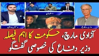 Defence Minister, Pervez Khattak, speaks to ARYNews on Azadi march