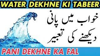 khawab ki tabeer in urdu book | khawab mein pani dekhna | khawab ki tabeer in urdu islamic
