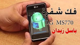How to Unlock LG SP200 and SP320 Network CDMA - PakVim net HD Vdieos