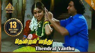 Thendral Vanthu Theendumbothu Video Song ,Avatharam Tamil Movie Songs ,Nassar,Revathi,Pyramid Music