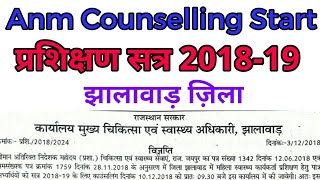 2:57) Rajasthan Anm Counselling Video - PlayKindle org