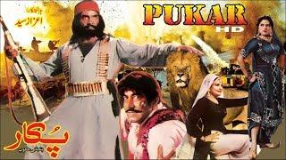 PUKAAR (1984) - SULTAN RAHI, MUMTAZ, SANGEETA & MUSTAFA QURESHI - OFFICIAL MOVIE
