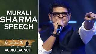 Actor Murali Sharma Speech @ Agnyaathavaasi Audio Launch