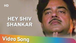 Hey Shiv Shankar | Saaya (1989) | Shatrughan Sinha | Hits Of Mohammed Aziz