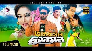 Bhalobasar Dushmon   Bangla Movie   Shakib Khan, Shabnur, Manna   Bengali Latest Full Movie 2017
