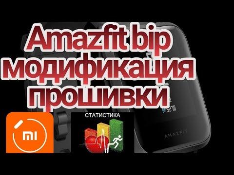 Amazfit bip прошивка(большие иконки)