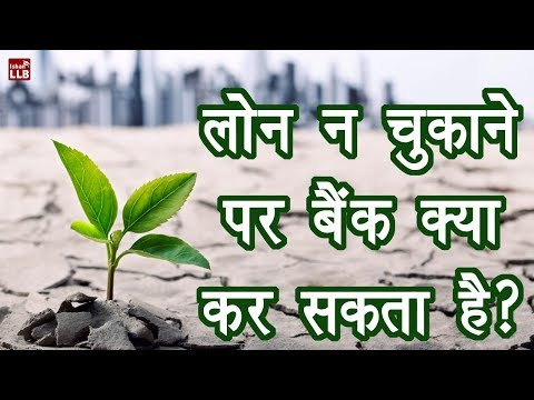 What happens if you don't pay a bank loan?   By Ishan [Hindi]