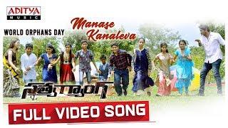 Manase Kanaleva Full Video Song    Satya Gang Songs    Sathvik Eshvar, Prathyush, Akshita    Prabhas
