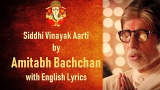Shree Siddhivinayak Mantra And Aarti with Lyrics | Amitabh Bachchan | Sainma Guru