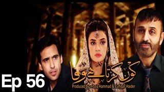 Kaun Karta Hai Wafa - Episode 56 | ATV