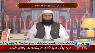 Shehar E Hikmat | 17 Oct 2018 | City42