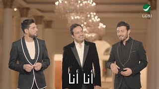 #x202b;راشد الماجد & ماجد المهندس & وليد الشامي ... أنا أنا - فيديو كليب#x202c;lrm;