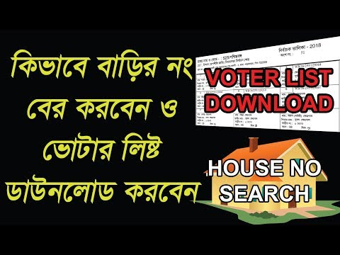 HOW TO FIND YOUR HOUSE NO & HOW TO DOWNLOAD VOTER LIST IN WEST BENGAL