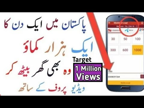 How to Earn money in pakistan without Nbano 2018 Online Technical Education