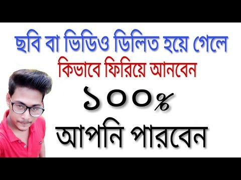 How to recover deleted files android phone Andrad Mobile Tips Bangla