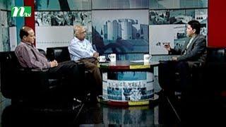 Ei Somoy   Episode 2386   Talk Show   News & Current Affairs