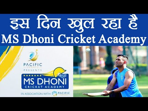 MS Dhoni Cricket Academy's inauguration date disclosed, know here | वनइंडिया हिंदी
