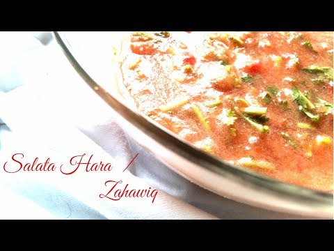 Salata Hara | Zahawiq |Spicy Arabic Tomato Dip For Arabic Rices | Fresh Tomato Sauce/Chutney