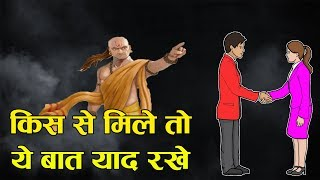 अब मत कहना बताया नहीं || COMMUNICATION SKILLS - How to Attract Anyone With Your Good Personality