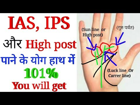 101% you will get. IAS, IPS और High post पाने के योग हाथ में. Government job line in hand.