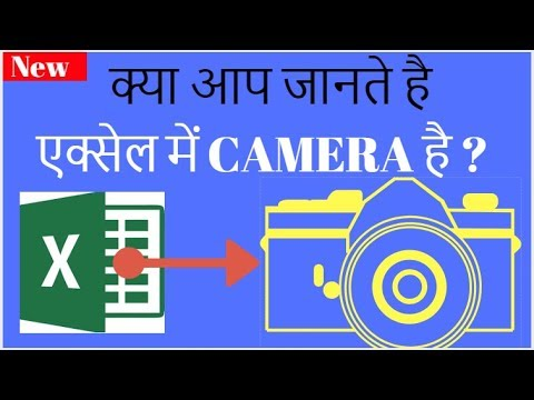 Use Camera in Excel Hindi
