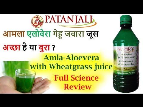 Patanjali Amla aloevera wheatgrass juice good or bad ? |आमला एलोवेरा गेहू जवारा जूस अच्छा या बुरा ?