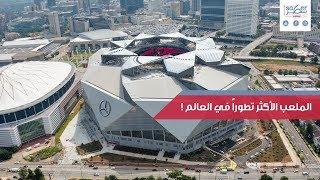 #x202b;الملعب الأكثر تطوراً في العالم#x202c;lrm;