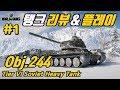[월드오브탱크] 소련 신규 6티어 프리미엄 중전차 [Obj.244] 특집 #1 (리뷰 포함)