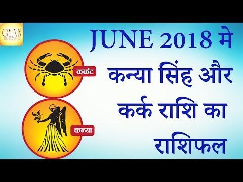 JUNE 2018 मे कन्या, सिंह और कर्क राशि का राशिफल