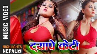 Tyape KT - New Nepali Pop Song 2017/2074   Gaurab Deuba Ft. Babul Xetry