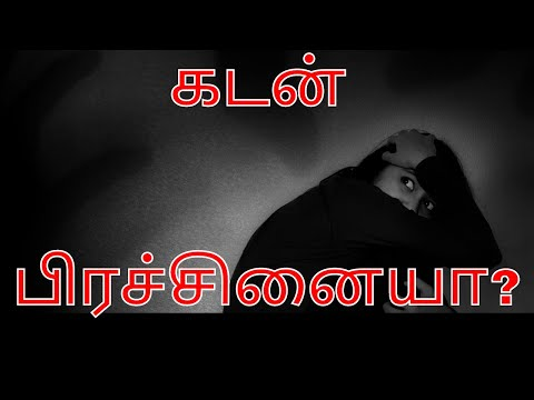 48. கடன் பிரச்சினையா? (PART-1) HOW TO SOLVE DEBT / CREDIT PROBLEMS & SOLUTIONS