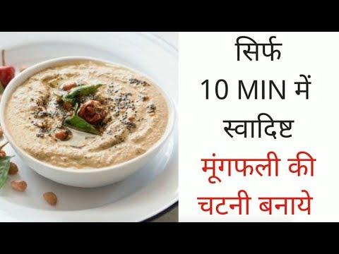 मूंगफली की चटनी - Mungfali ki Chatni in Hindi -  Peanut Chutney Groundnut Chutney