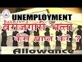 Unemployment Allowance How to Get It in Hindi   बेरोजगारी भत्ता योजना