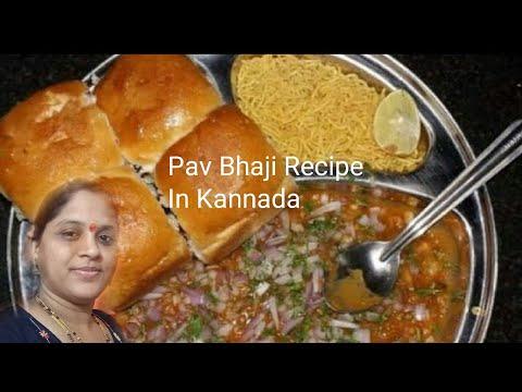 Pav bhaji recipe in Kannada