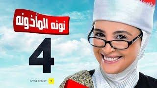 مسلسل نونة المأذونة للنجمة حنان ترك - الحلقة الرابعة - Nona Elma2zona Series Episode Ep 04