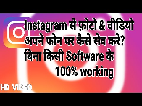 Save Instagram photos and video to gallery without using any app | Hindi | technical Babuji