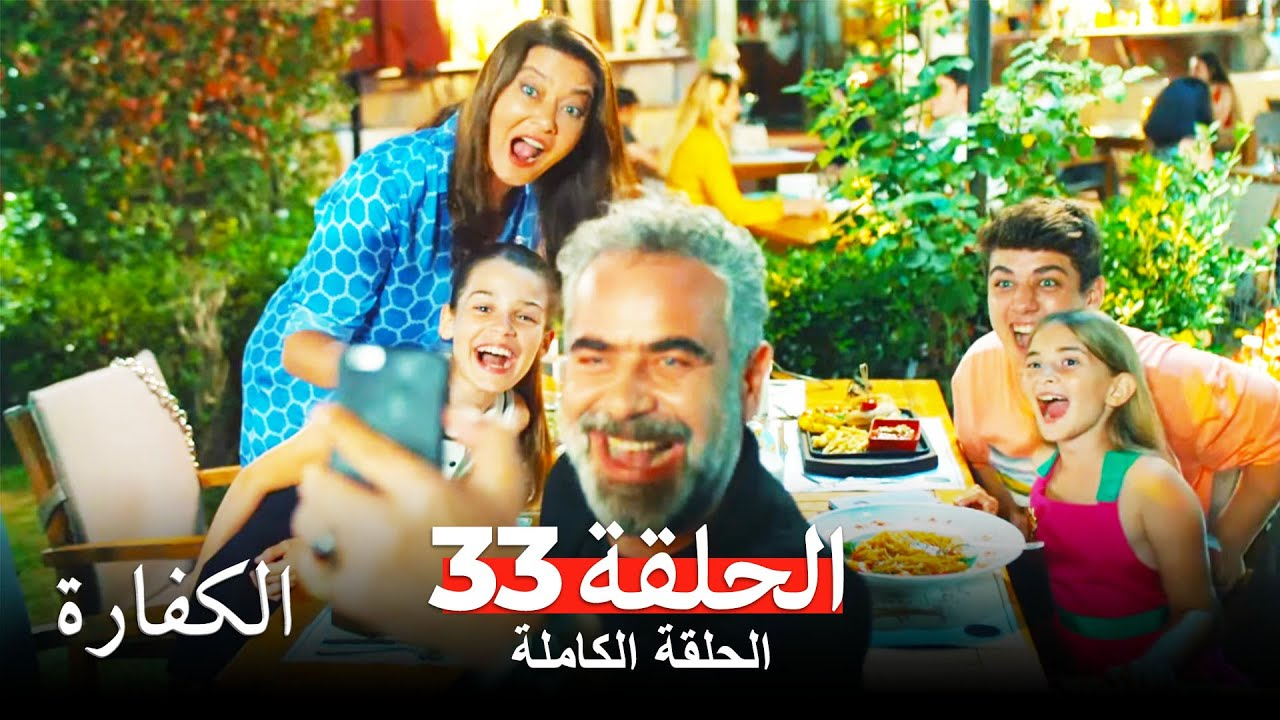 الكفارة الحلقة 33 كاملة Kefaret
