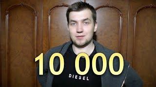 10 000 на канале   Прощальный видос Тачбанку
